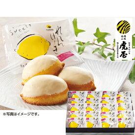 お中元 御中元 洋菓子 ギフト 送料無料 虎屋本舗 広島檸檬使用老舗のれもんけーき20入