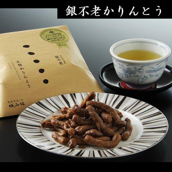 お菓子 ギフト 送料無料 銀不老かりんとう6袋セット