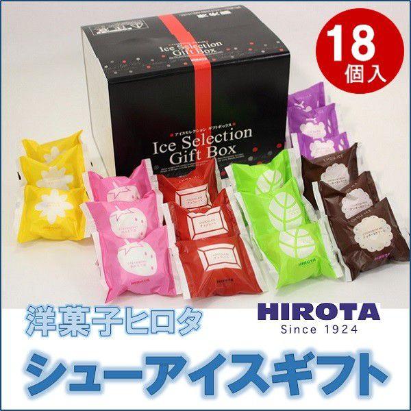 お歳暮 御歳暮 アイスクリーム ギフト 送料無料 洋菓子ヒロタ シューアイスギフト18個入