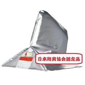 送料無料 特殊耐火アルミ加工、中綿に難燃フェルト、中布に難燃布を使用した難燃性の防災頭巾です。日本防炎協会認定品
