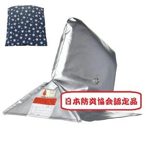 送料無料 防災頭巾と防災頭巾カバーセット販売特殊耐火アルミ加工、中綿に難燃フェルト、中布に難燃布を使用した難燃性の防災頭巾です。日本防炎協会認定品 メイサイか星コンどちら