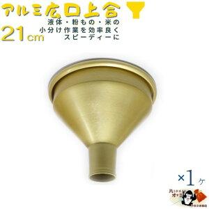 【 アルミ 広口 上合 ゴールド 21cm 1ヶ】 21cm W230×D230×H185mm 出口径65mm 板厚0.8mm 重さ125g 熱 に 強い アルミ製 ロート 注ぎ口 の 太い 漏斗 金 色 の 上戸 じょうご