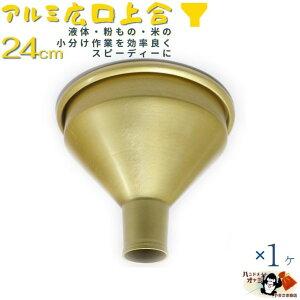 【 アルミ 広口 上合 ゴールド 24cm 1ヶ】 24cm W253×D253×H203mm 出口径76mm 板厚0.8mm 重さ205g 熱 に 強い アルミ製 ロート 注ぎ口 の 太い 漏斗 金 色 の 上戸 じょうご
