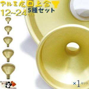 【 アルミ 広口 上合 ゴールド 12 15 18 21 24cm 各1ヶ 5サイズ 1セット】 熱 に 強い アルミ製 ロート 注ぎ口 の 太い 漏斗 金 色 の 上戸 じょうご
