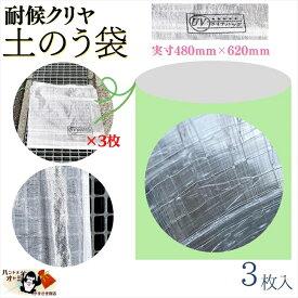 【 どのう袋 高 耐候性 丈夫な クリヤ タイプ 3枚入 3枚入1つまでメール便可 】 480×620mm UV クリヤーバック 土嚢袋