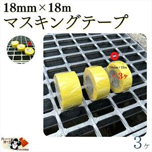 【 マスキングテープ 粘着力 中程度 18mm ×18m 3ヶ入 メール便 OK 】 黄色 養生テープ  カモイ カブキS