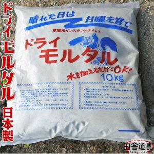 【ドライモルタル10kg インス...