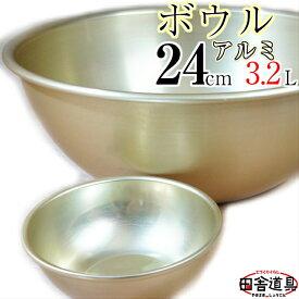 アルミボール 24cm W255×D255×H95(深さ94)mm 板厚0.8mm 容量3.2L 重さ155g 金色のボール【田舎道具 アルミ ボール 24cm 深さ94mm 容量3.2L】