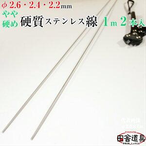 やや 硬質 1m棒 ステンレス ピアノ線 日本製 棒状 硬質 ステンレス線 1m φ 2.6mm 〜 2.2mm 各サイズ 2本入 自作 釣針 バネ ジグ ルアー ヤエン 天秤 に! 3種の 線径よりご選択ください ( 2.6 2.4 2.2 ) m