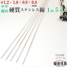 やや 硬質 1m棒 ステンレス ピアノ線 日本製 棒状 硬質 ステンレス線 1m φ 1.2mm 〜 0.8mm 各サイズ5本入 自作 釣針 バネ ジグ ルアー ヤエン 天秤 に! 4種の 線径 よりご選択ください( 1.2 1.0 0.9 0.8 ) mm× 1m 5本入