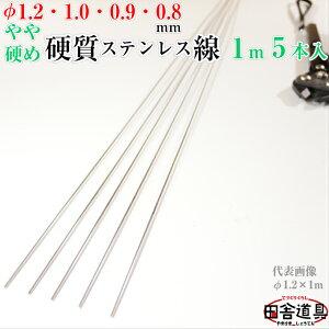 やや 硬質 1m棒 ステンレス ピアノ線 日本製 棒状 硬質 ステンレス線 1m φ 1.2mm 〜 0.8mm 各サイズ5本入 自作 釣針 バネ ジグ ルアー ヤエン 天秤 に! 4種の 線径 よりご選択ください( 1.2 1.0 0.9 0.8