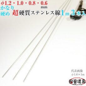 超硬質 1m 棒 ステンレス ピアノ線 日本製 棒状 超 硬質 ステンレス線 1m φ 1.2 mm 〜 0.6 mm 各サイズ 3本入 自作 釣針 バネ ジグ ルアー ヤエン 天秤 に! 4種の 線径 よりご選択ください 1.2 1.0 0.8 0.6 ) mm× 1m 3本入
