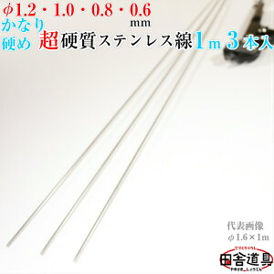 超硬質 1m 棒 ステンレス ピアノ線 日本製 棒状 超 硬質 ステンレス線 1m φ 1.2 mm 〜 0.6 mm 各サイズ 3本入 自作 釣針 バネ ジグ ルアー ヤエン 天秤 に! 4種の 線径 よりご選択ください 1.2 1.0 0.8 0