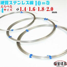 硬質線 ステンレス線 ステンレス針金 SUS304 18Cr-8Ni ピアノ線 オールステナイト 系 針金 サス304 針金 18クロムステンレス 針金 メール便 OK ピアノ線 針金 線径2.0〜1.4mm 10m巻 硬質ステンレス線
