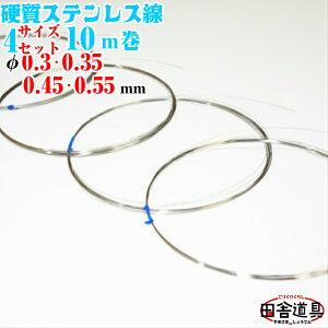 硬質線 ステンレス線 ステンレス針金 SUS304 18Cr-8Ni オールステナイト系 サス304 レターパック可! 針金線径0.55〜0.3mm各1巻セット 10m巻硬質ステンレス線細線4サイズセット