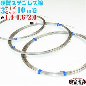 硬質線 ステンレス線 ステンレス針金 ステン筋金 SUS304 18Cr-8Ni ピアノ線 オールステナイト系 サス304 針金線径2.0〜1.4mm各1巻セット 10m巻硬質ステンレス線太線3サイズセット
