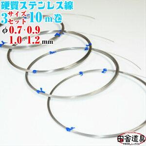 ステンレスピアノ線セット 硬質線 ステンレス線 ステンレス針金 SUS304 18Cr-8Ni オールステナイト系 サス304 レターパック可 針金線径1.2〜0.7mm各1巻入 10m巻硬質ステンレス線良く使う4サイズセッ