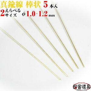 棒状 真鍮線 針金 別名・黄銅線田舎道具 針金 黄銅製 DIY針金 真鍮ワイヤー 線径1.0mm〜1.2mm 40cm×5本入 棒状タイプ