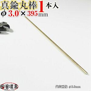 真鍮線 棒状 真鍮棒 φ3.0 mm 1本 395mm 別名・黄銅 棒 レターパックライト OK!10本まで 田舎道具 針金 黄銅製 DIY針金 真鍮ワイヤー 線径 3.0mm 1本入 真鍮 棒 3.0 ミリ 395 ミリ アクセサリー フィギュ