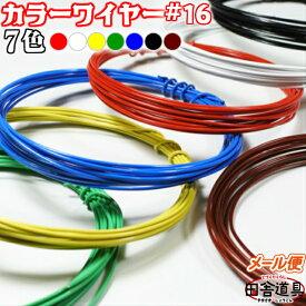 ビニール被覆針金 #16 小巻 約5m 7色 color wire 被覆線 ビニ線 カラー針金 メール便 針金 ビニール被覆 DIY針金 カラーワイヤー 赤 白 黄 緑 青 黒 銅 色 ビニール 被覆 針金 16番 線径 1.6 〜 1.5 mm 約 5m 巻