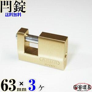 送料無料 大型 カンヌキ式南京錠 63mm キー2本付 黄銅 ( 真鍮 ) 製 お得な 3個 セット 金色 錠前 なんきんじょう シリンダー錠 強い かんぬき式 ( 閂式 ) カギ 鍵 ABUS モノブロック 82 63 田舎道具