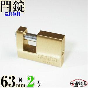 送料無料 大型 カンヌキ式南京錠 63mm キー2本付 黄銅 ( 真鍮 ) 製 お得な 2個 セット 金色 錠前 なんきんじょう シリンダー錠 強い かんぬき式 ( 閂式 ) カギ 鍵 ABUS モノブロック 82 63 田舎道具