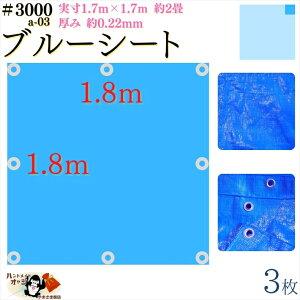 【 ブルーシート 厚手 防水 #3000 1.8×1.8 m 3枚入 】 実寸 1.7×1.7m 厚み 約0.22mm 広さ 約 2畳 材質 PE ポリエチレン カラー ブルー 青 アルミ ハトメ 付 間隔 約90cm×8個