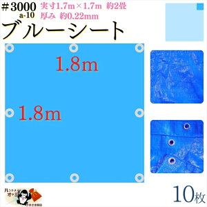 【 ブルーシート 厚手 防水 #3000 1.8×1.8 m 10枚入 】 実寸 1.7×1.7m 厚み 約0.22mm 広さ 約 2畳 材質 PE ポリエチレン カラー ブルー 青 アルミ ハトメ 付 間隔 約90cm×8個