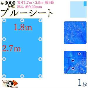 【 ブルーシート 厚手 防水 #3000 1.8×2.7 m 1枚入 】 実寸 1.7×2.5m 厚み 約0.22mm 広さ 約 3畳 材質 PE ポリエチレン カラー ブルー 青 アルミ ハトメ 付 間隔 約90cm×10個