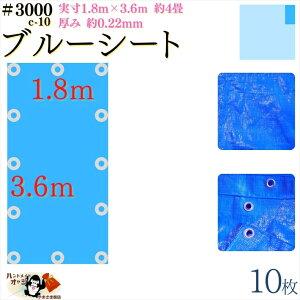 【 ブルーシート 厚手 防水 #3000 1.8×3.6 m 10枚入 】 実寸 1.7×2.5m 厚み 約0.22mm 広さ 約 4畳 材質 PE ポリエチレン カラー ブルー 青 アルミ ハトメ 付 間隔 約90cm×12個