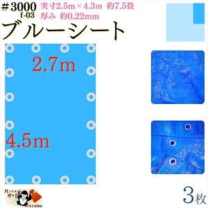 【 ブルーシート 厚手 防水 #3000 2.7×4.5 m 3枚入 】 実寸 2.5×4.3m 厚み 約0.22mm 広さ 約 4畳半 材質 PE ポリエチレン カラー ブルー 青 アルミ ハトメ 付 間隔 約90cm×16個