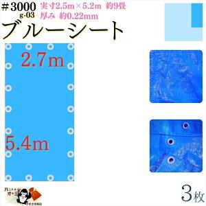 【 ブルーシート 厚手 防水 #3000 2.7×5.4 m 3枚入 】 実寸 2.5×5.2m 厚み 約0.22mm 広さ 約 4畳半 材質 PE ポリエチレン カラー ブルー 青 アルミ ハトメ 付 間隔 約90cm×18個