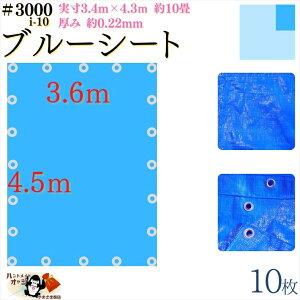 【 ブルーシート 厚手 防水 #3000 3.6×4.5 m 10枚入 】 実寸 3.4×4.3m 厚み 約0.22mm 広さ 約 4畳半 材質 PE ポリエチレン カラー ブルー 青 アルミ ハトメ 付 間隔 約90cm×18個