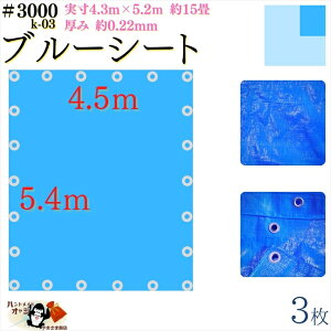 【 ブルーシート 厚手 防水 #3000 4.5×5.4 m 3枚入 】 実寸 4.3×5.2m 厚み 約0.22mm 広さ 約 4畳半 材質 PE ポリエチレン カラー ブルー 青 アルミ ハトメ 付 間隔 約90cm×20個