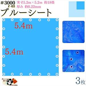 【 ブルーシート 厚手 防水 #3000 5.4×5.4 m 3枚入 】 実寸 5.2×5.2m 厚み 約0.22mm 広さ 約 4畳半 材質 PE ポリエチレン カラー ブルー 青 アルミ ハトメ 付 間隔 約90cm×24個