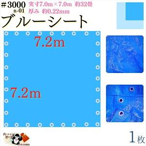 【 ブルーシート 厚手 防水 #3000 7.2×7.2 m 1枚入 】 実寸 7.0×7.0m 厚み 約0.22mm 広さ 約 4畳半 材質 PE ポリエチレン カラー ブルー 青 アルミ ハトメ 付 間隔 約90cm×32個
