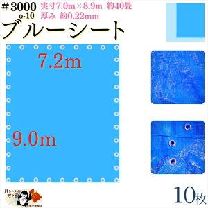 【 ブルーシート 厚手 防水 #3000 7.2×9.0 m 10枚入 】 実寸 7.0×8.9m 厚み 約0.22mm 広さ 約 4畳半 材質 PE ポリエチレン カラー ブルー 青 アルミ ハトメ 付 間隔 約90cm×36個