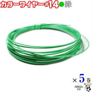ビニール被覆針金 カラーワイヤー color wire 被覆線 ビニ線 緑針金 グリーン色レターパック可! 針金 ビニール被覆 DIY針金 カラーワイヤー グリーン 14番 線径 2.0 mm 約 3.5m ×5巻 ビニール被覆