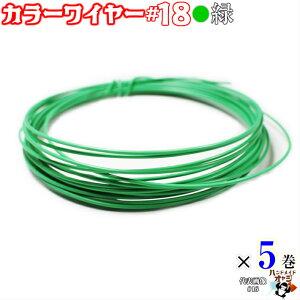 ビニール被覆針金 color wire 被覆線 ビニ線 緑針金 黄 色 レターパック可! 針金 ビニール被覆 DIY針金 カラーワイヤー イエロー 18番 線径 1.2 mm 約 8m ×5巻 ビニール被覆針金 被覆線
