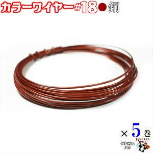 ビニール被覆針金 color wire 被覆線 ビニ線 緑針金 銅 色 レターパック可! 針金 ビニール被覆 DIY針金 カラーワイヤー ブロンズ 18番 線径 1.2 mm 約 8m ×5巻 ビニール被覆針金 被覆線