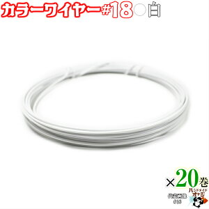 ビニール被覆針金 color wire 被覆線 ビニ線 緑針金 白 色 レターパック可! 針金 ビニール被覆 DIY針金 カラーワイヤー ホワイト 18番 線径 1.2 mm 約 8m ×20巻 ビニール被覆針金 被覆線