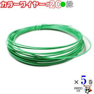 ビニール被覆針金 color wire 被覆線 ビニ線 緑針金 緑 色 レターパック可! 針金 ビニール被覆 DIY針金 カラーワイヤー グリーン 20番 線径 0.9 mm 約 13m ×5巻 ビニール被覆針金 被覆線