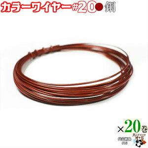 ビニール被覆針金 color wire 被覆線 ビニ線 緑針金 銅 色 レターパック可! 針金 ビニール被覆 DIY針金 カラーワイヤー ブロンズ 20番 線径 0.9 mm 約 13m ×20巻 ビニール被覆針金 被覆線