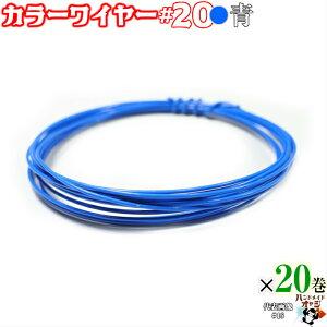 ビニール被覆針金 color wire 被覆線 ビニ線 緑針金 青 色 レターパック可! 針金 ビニール被覆 DIY針金 カラーワイヤー ブルー 20番 線径 0.9 mm 約 13m ×20巻 ビニール被覆針金 被覆線