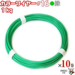 ビニール被覆針金 カラーワイヤー color wire 被覆線 ビニ線 緑針金 グリーン色レターパック可! 針金 ビニール被覆 DIY針金 カラーワイヤー グリーン 16番 線径 1.6 mm 約 100m 1kg×10巻 ビニール被