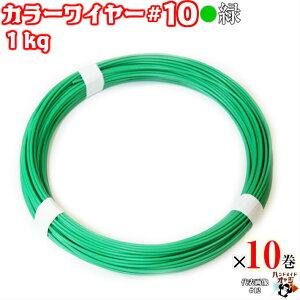 ビニール被覆針金 カラーワイヤー color wire 被覆線 ビニ線 緑針金 グリーン色レターパック可! 針金 ビニール被覆 DIY針金 カラーワイヤー グリーン 10番 線径 3.2 mm 約 24m 1kg×10巻 ビニール被