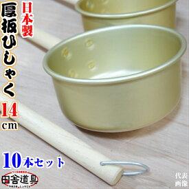 10本 セット 掛けれる 厚板 ひしゃく アルミ 製 14 cm 約 0.95L 日本製