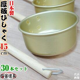 30本 セット 掛けれる 厚板 ひしゃく アルミ 製 15 cm 約 1.2L 日本製