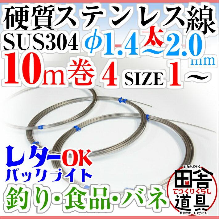 硬質線/ステンレス線/ステンレス針金/ステン筋金/SUS304/18Cr-8Ni/ピアノ線/オールステナイト系針金/サス304針金/18クロムステンレス針金/レターパック可!/ピアノ線/針金線径2.0〜1.4mm/10m巻硬質ステンレス線