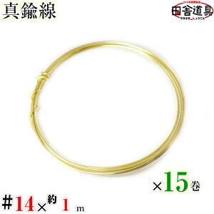 ピカピカ磨き済み 真鍮線 #14 ×約1m×15巻 セット 1セット15 巻 メール便 250円 真鍮 ワイヤー 14 番 線径 2.0 mm 約1m×15巻